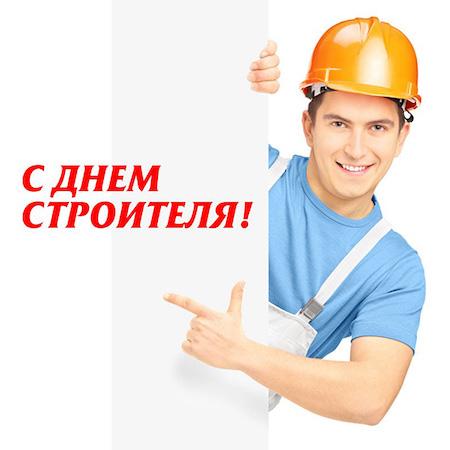 С днем строителя!